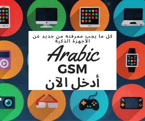 arabicGsm